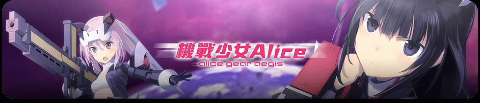 【機戰少女Alice】