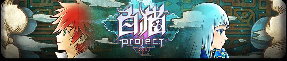 【白貓Project】